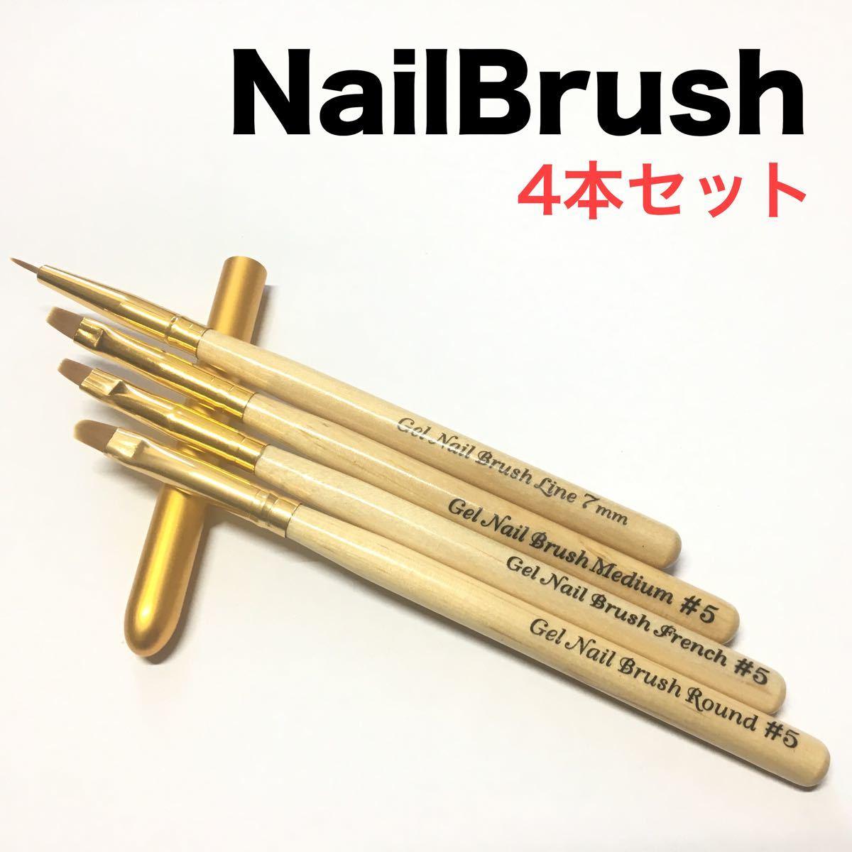 ☆ナチュラルウッド ネイルブラシ4本セット☆ 筆 ジェルネイル
