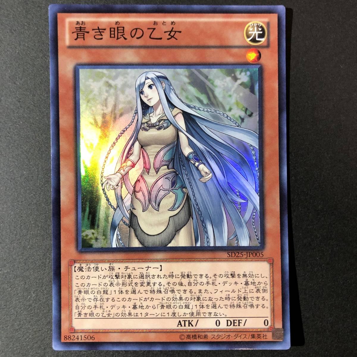 遊戯王 青き眼の乙女 スーパーレア SD25-JP005_画像1