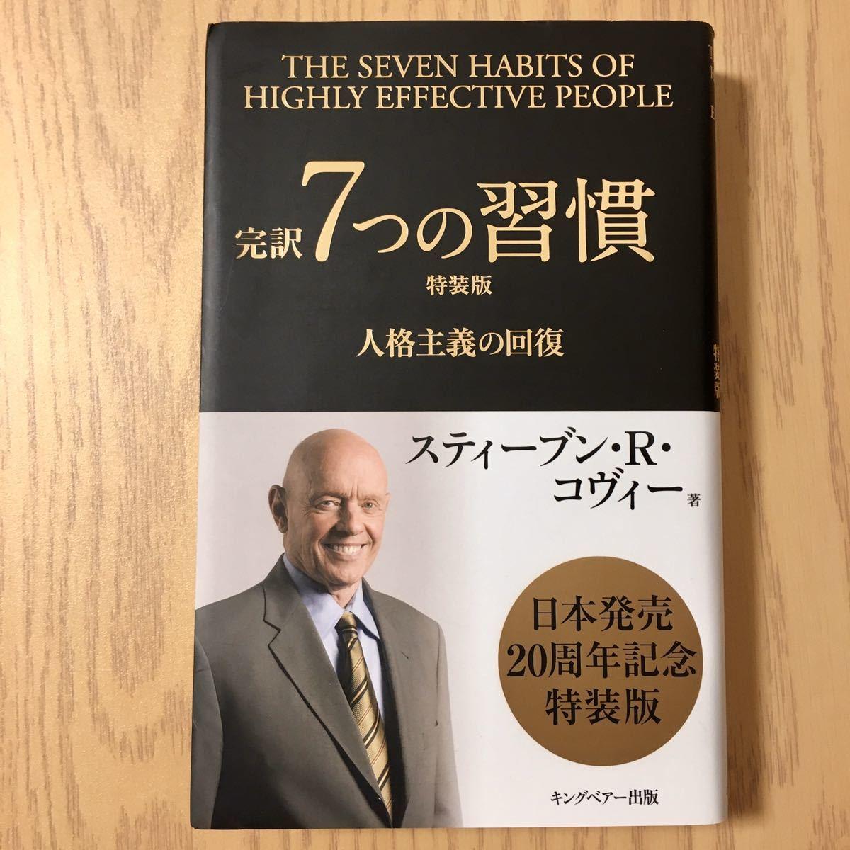 つの 本 七 習慣