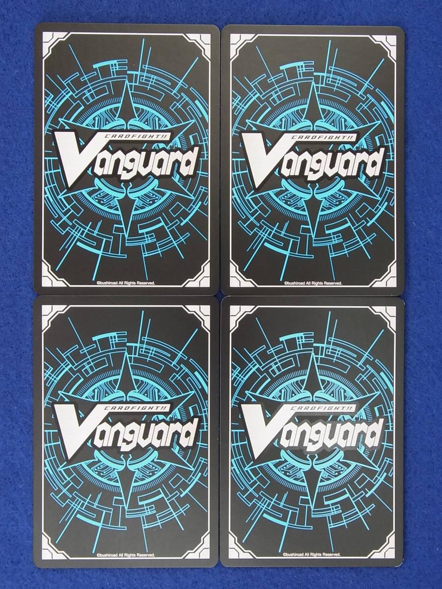 ヴァンガード V-EB05/016 RR 煌きのお姫様 レネ 4枚セット_画像2