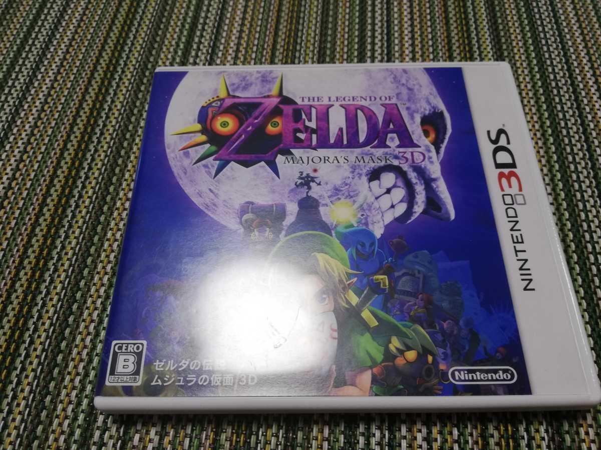 【Nintendo 3DS】ゼルダの伝説ムジュラの仮面 3D/ リンク ニンテンドー3DS【任天堂】
