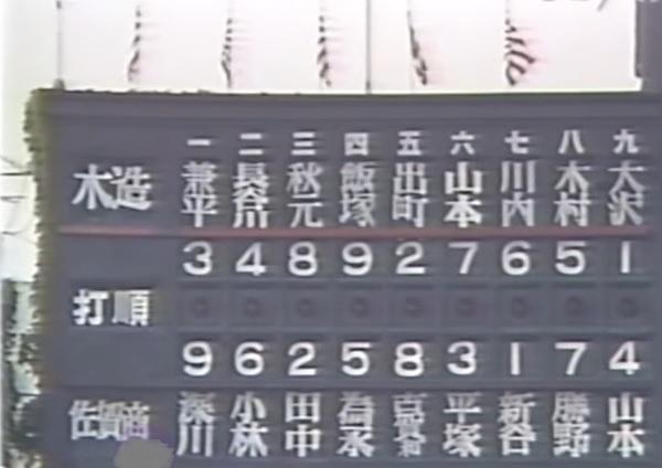 1982甲子園 第64回高校野球 1回戦 佐賀商vs木造★新谷 完全試合まであと1人_画像3