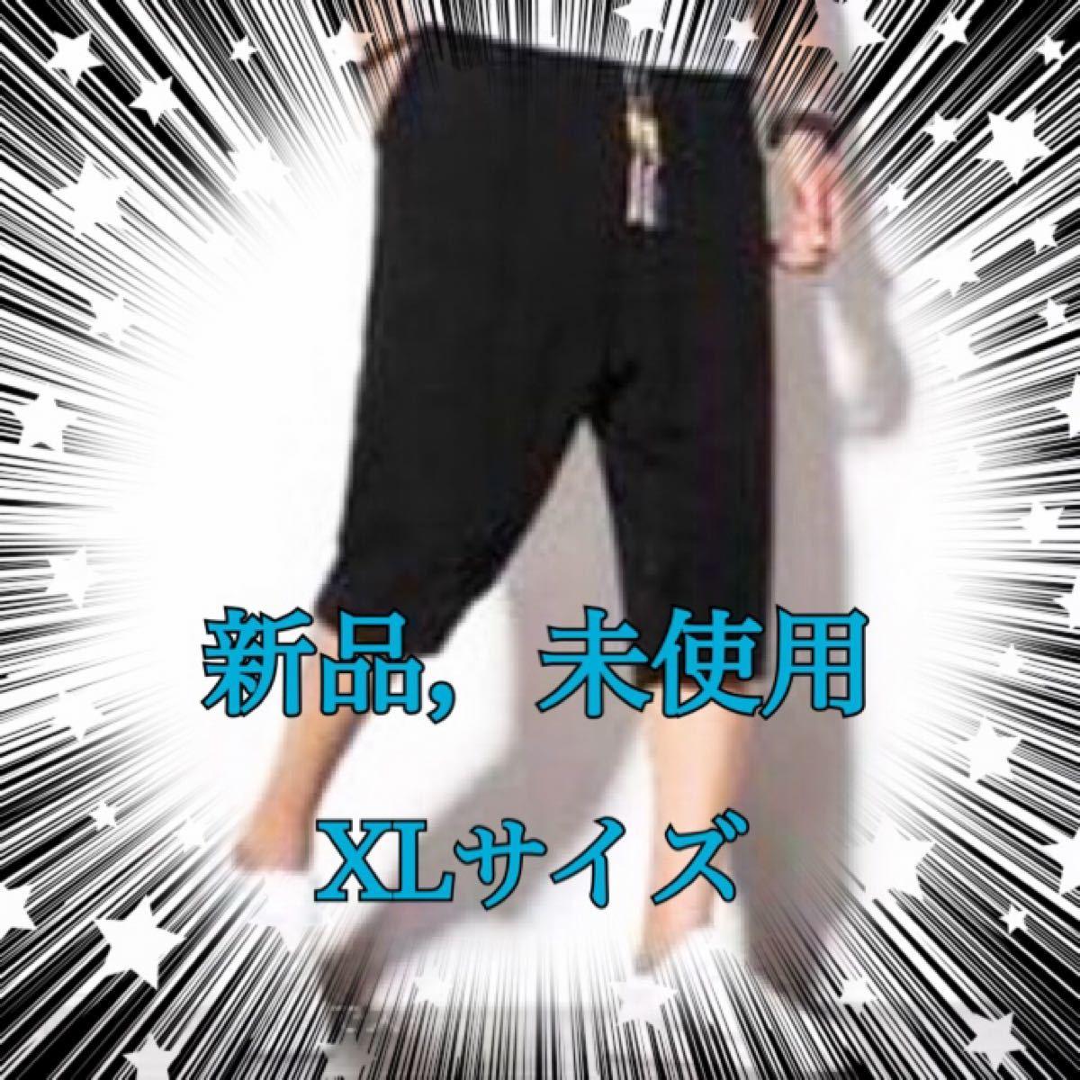 サルエルパンツ メンズ ハーフパンツ XLサイズ
