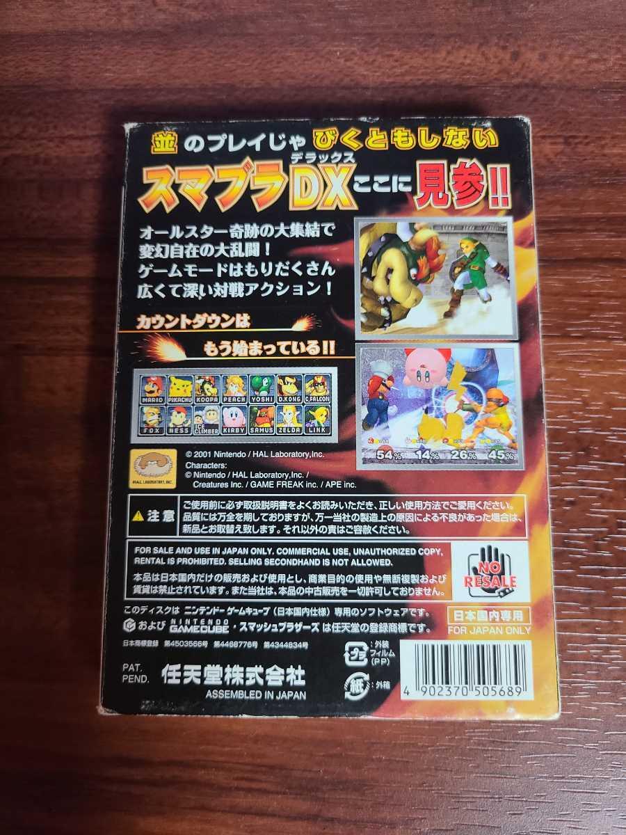 【送料無料】大乱闘スマッシュブラザーズDX メモリーカード付き ゲームキューブソフト