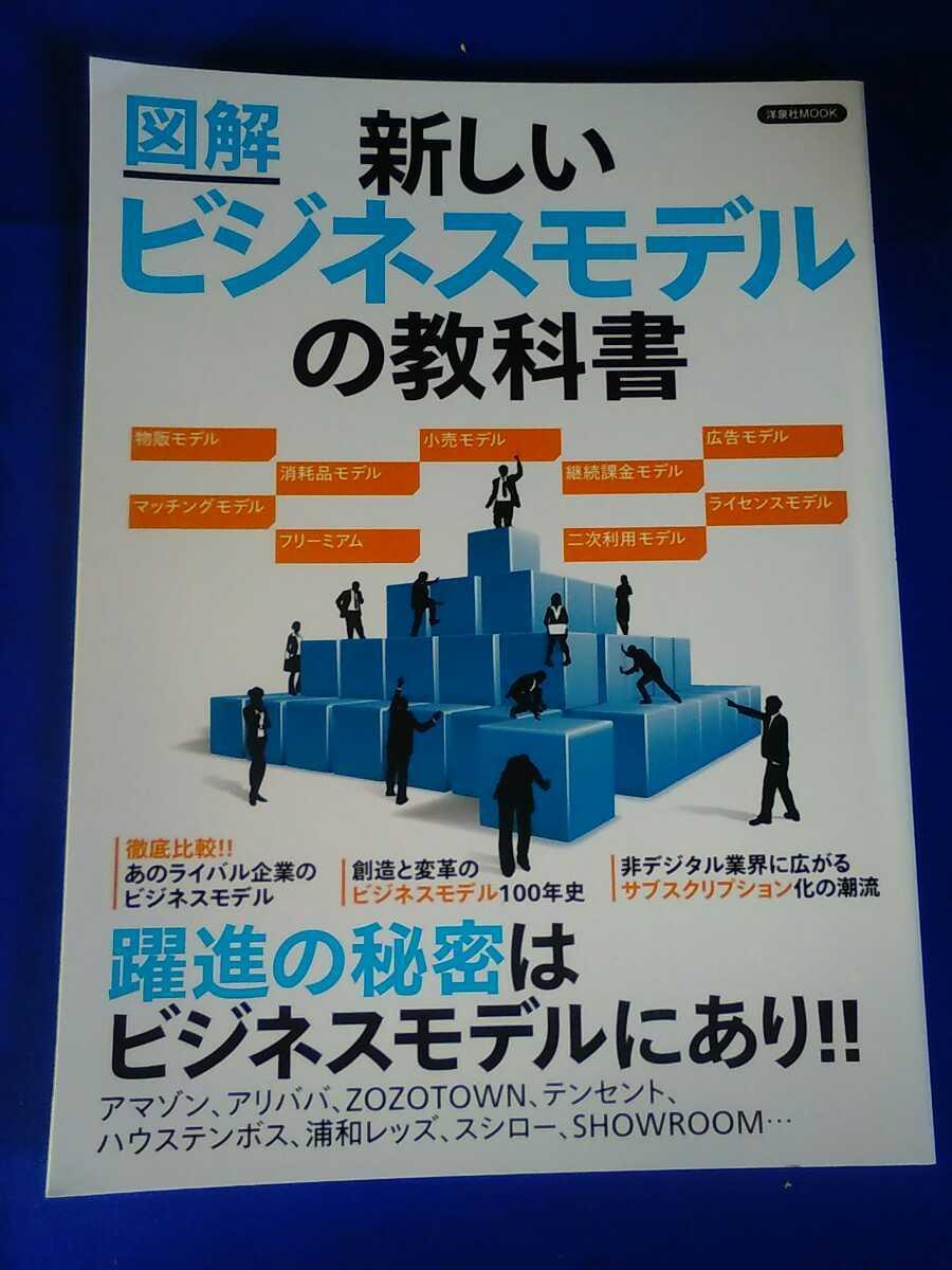 図解 新しいビジネスモデルの教科書 管理番号101155