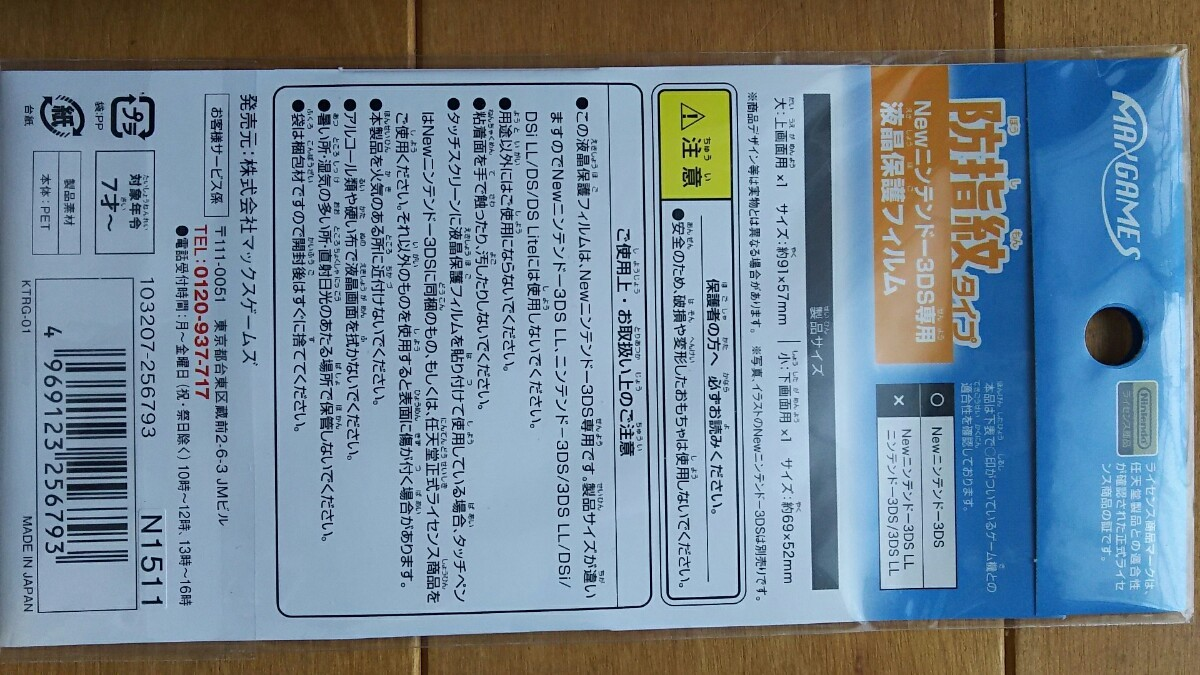 Newニンテンドー3DS LL スリップ ポーチ 保護フィルム 2枚付き