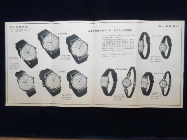 78161●昭和30年代〈チラシ〉セイコーの腕時計・目覚時計・オルゴール時計をおくりものに/当時物/昭和/レトロ_画像2