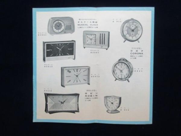 78161●昭和30年代〈チラシ〉セイコーの腕時計・目覚時計・オルゴール時計をおくりものに/当時物/昭和/レトロ_画像3