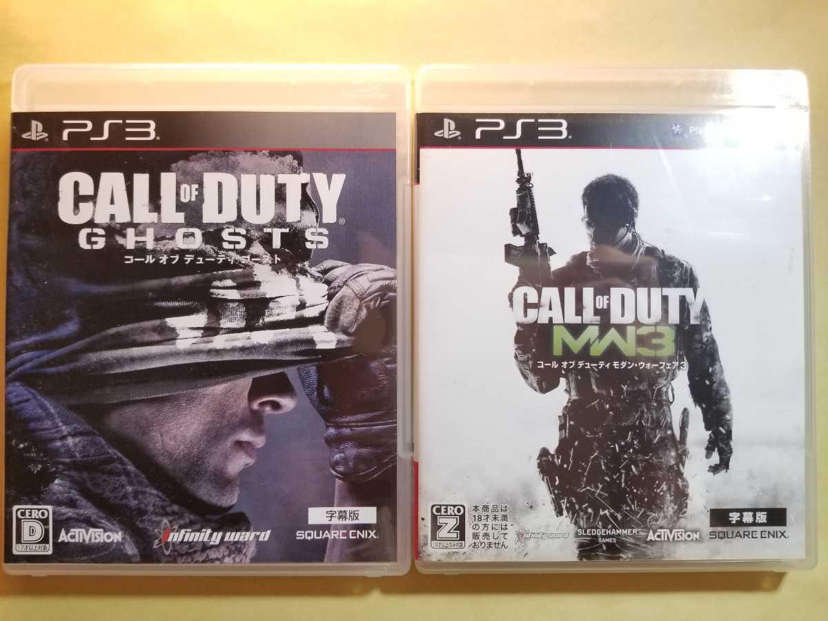 PS3 コールオブデューティ「ゴースト」+「モダンウォーフェア 3」