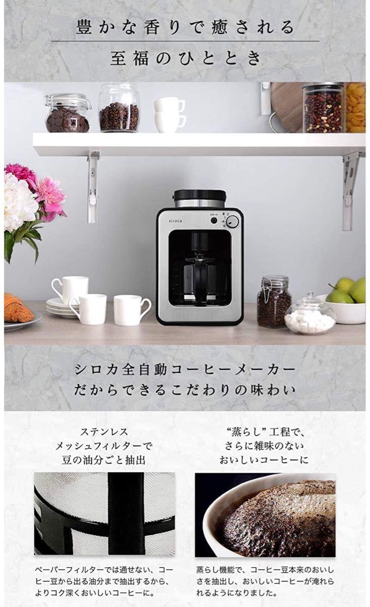 最新式!シロカ 全自動コーヒーメーカー  SC-A211 ステンレスシルバー