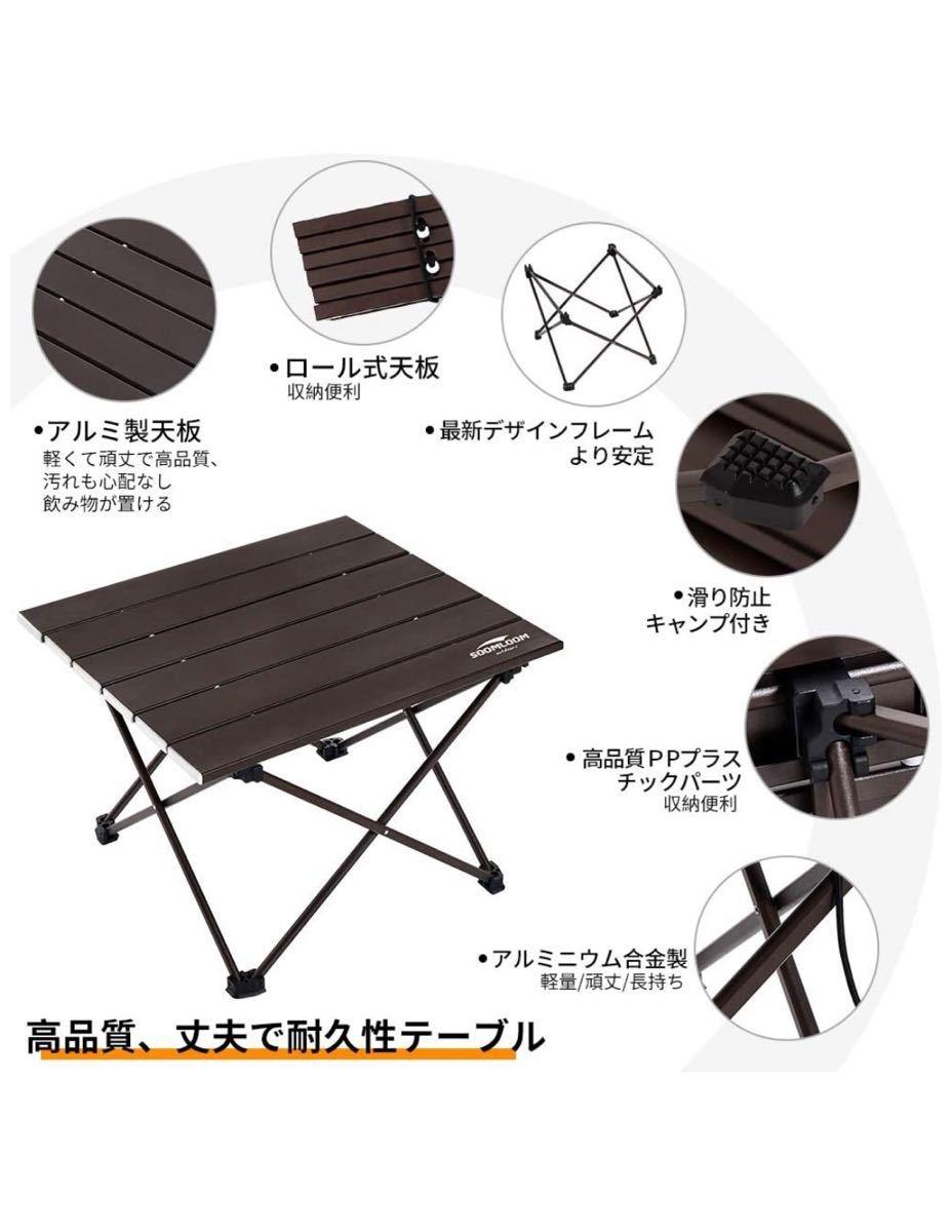 soomloom テーブル アウトドアテーブル アルミ製テーブル