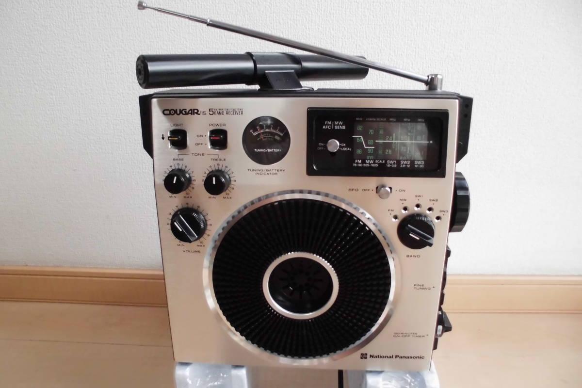 ナショナル COUGAR 115 クーガー RF-1150  5バンド ラジオ  美品作動整備品