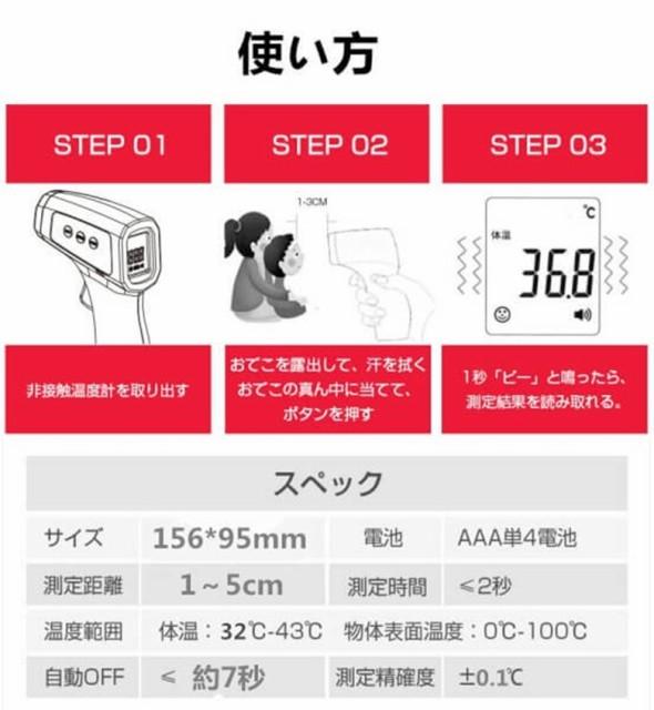 赤外線温度計 在庫あり 非接触式温度計 電子体温計 LEDバックライトディス 1秒検温 子供用 大人用 体温測定 物体温度測定 送料無料_画像10