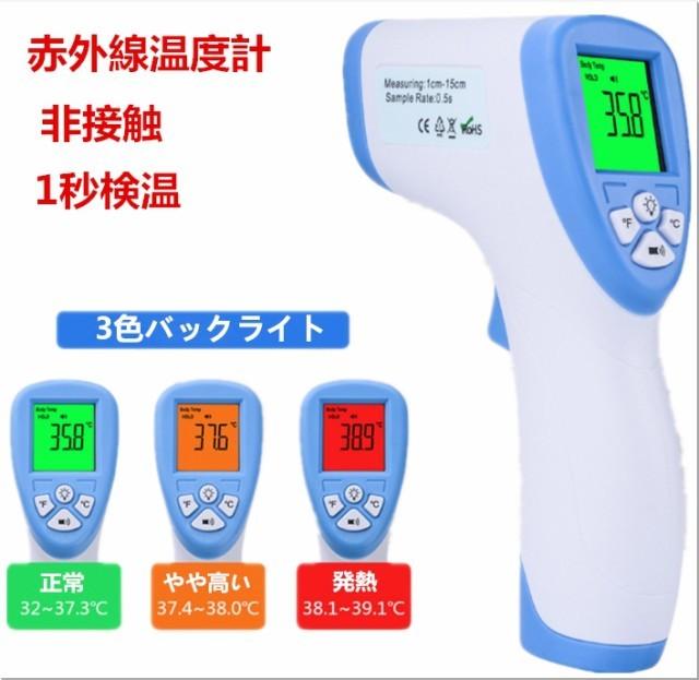 赤外線温度計 在庫あり 非接触式温度計 電子体温計 LEDバックライトディス 1秒検温 子供用 大人用 体温測定 物体温度測定 送料無料_画像5
