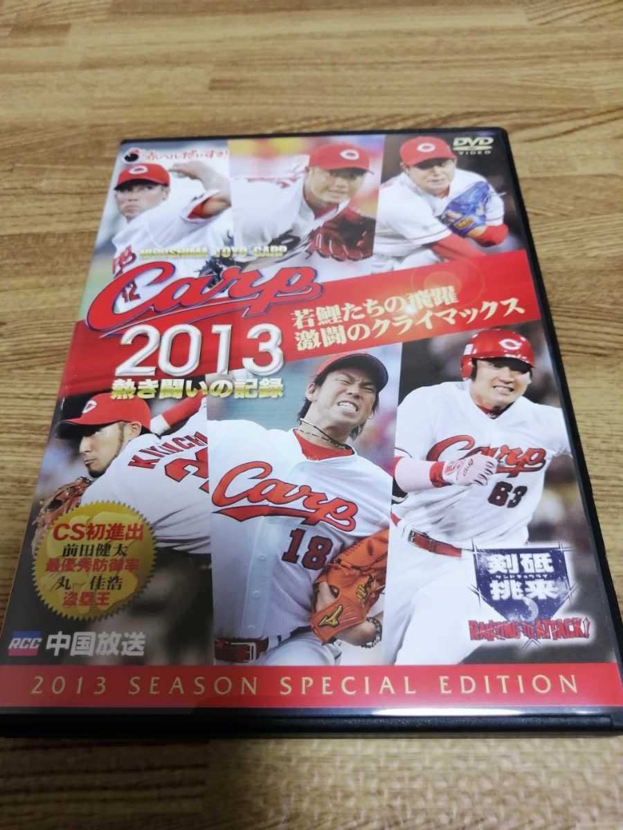 カープ CARP DVD 2013 熱き闘いの記録 さらば侍!孤高の天才前田智徳_DVD 1枚目