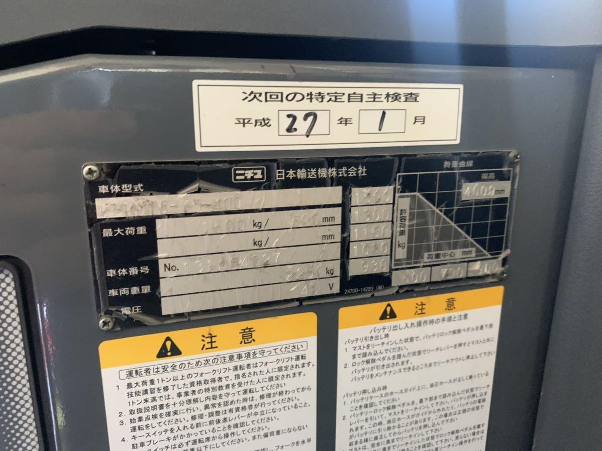 「☆¥10000売り切り☆ニチユ プラッター15 フォークリフト リーチーフォーク」の画像3