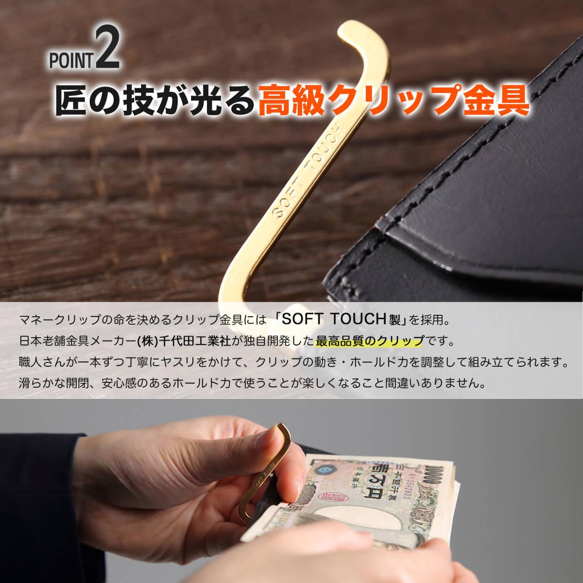 【新品未使用/アウトレットセール!】送料無料 Kohdou マネークリップ 革の王様 ブッテーロレザー 薄い 薄型 日本製クリップ イエロー WY_画像5