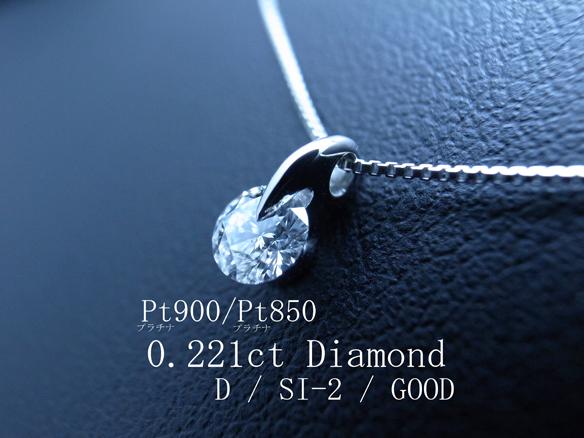 1円~『希少 最高最上級Dカラー』大粒天然ダイヤ D/SI2/G 鑑定書付 Pt900 天然ダイヤモンド プラチナ ネックレス 価格高騰中