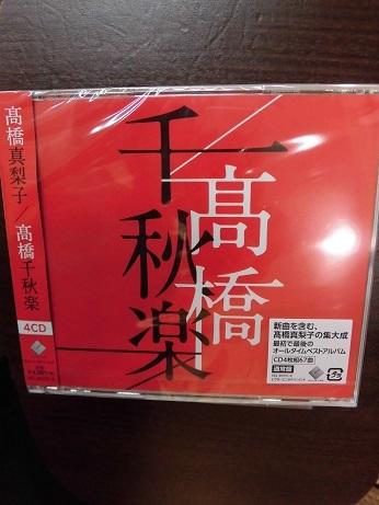 高橋真梨子 千秋楽 4枚組 67曲  新品