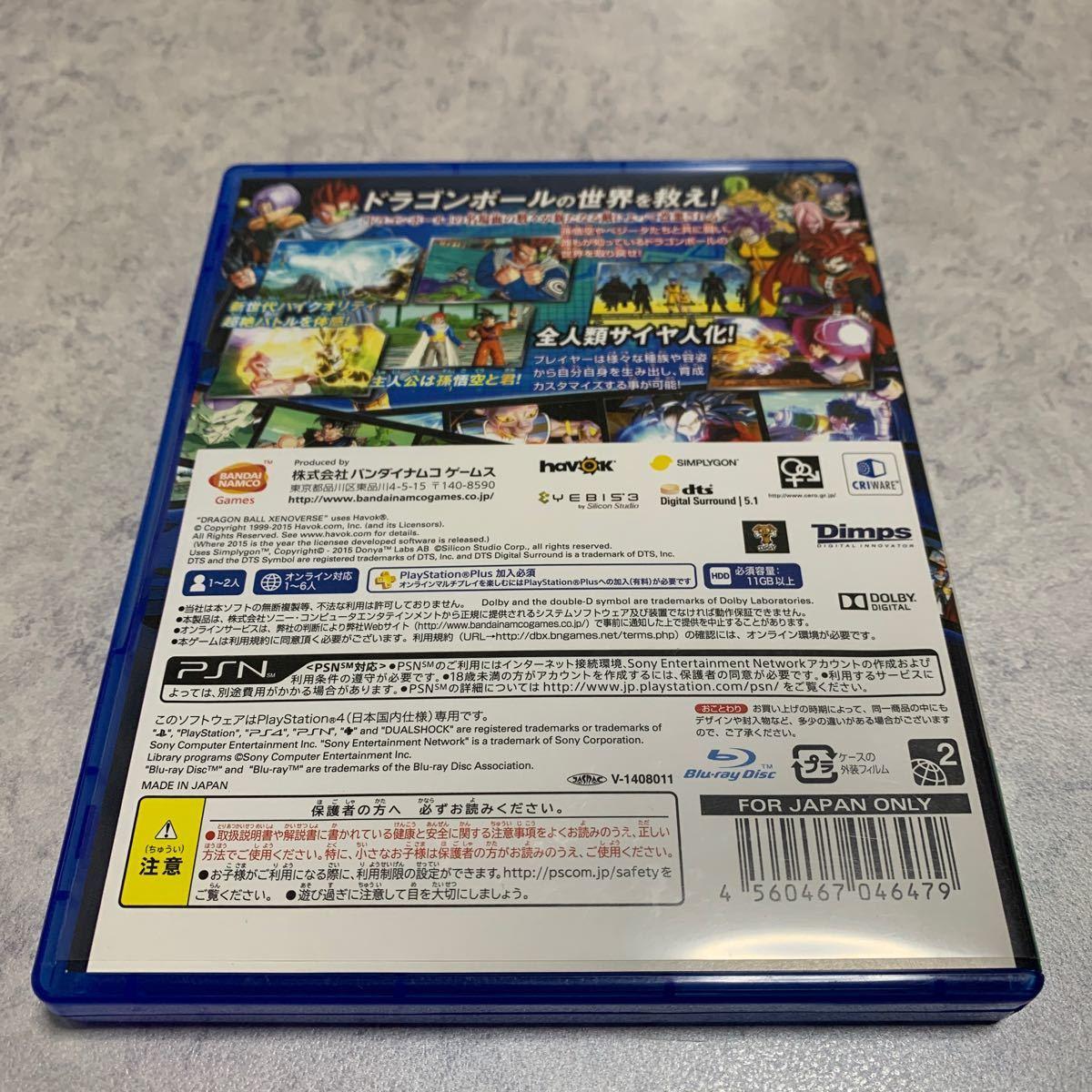 PS4 ドラゴンボールゼノバース