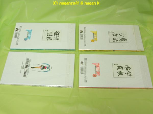 ★即決★ プリティサミー マジカル ナ・イ・ト CDスペシャル、等、4本_画像2