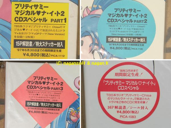 ★即決★ プリティサミー マジカル ナ・イ・ト CDスペシャル、等、4本_画像4