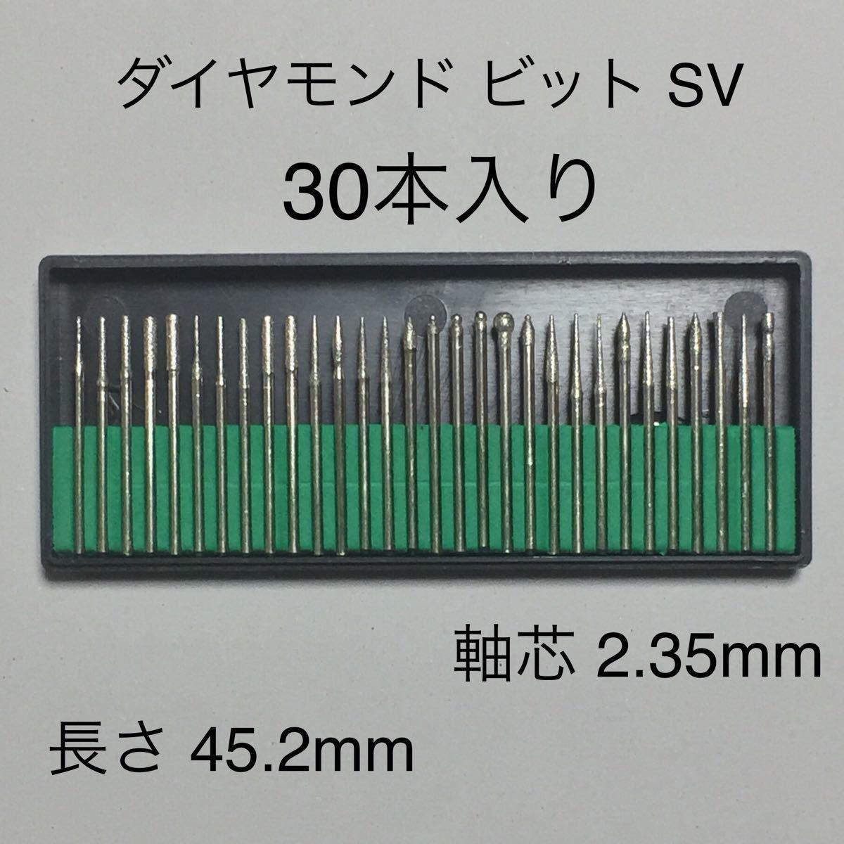 おまけ付き  SV 2.35mm軸 ダイヤモンドビット30個入り