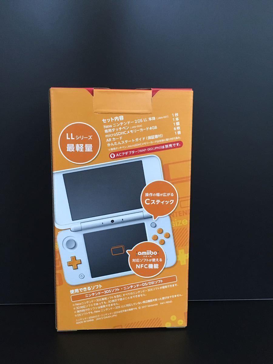 生産終了品 新品 未開封 New ニンテンドー2DS LL 本体 ホワイト×オレンジ Nintendo ニンテンドー