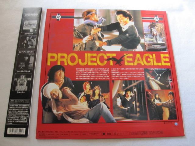 香港映画レーザーディスクLD「プロジェクト・イーグル」 主演:ジャッキー・チェン   帯付き_画像2