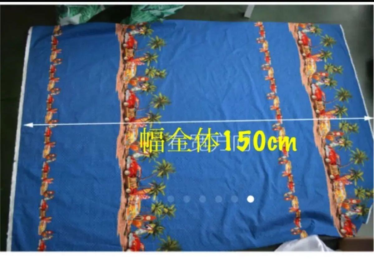 生地 ハギレ 布 ハワイアン ヤシの木 花柄 50cm サーフィン ドライブ