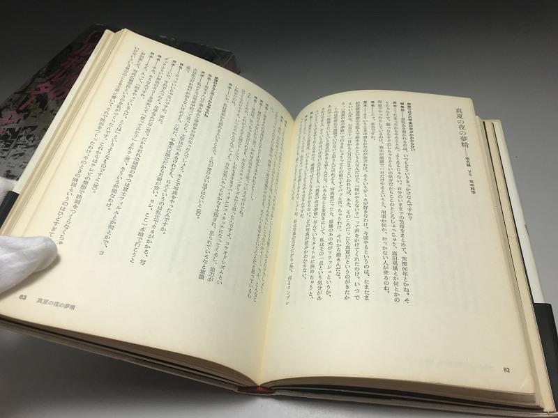 荒木経惟の偽ルポルタージュ 1980年4月 白夜書房 / 写真論 荒木経惟 1981年6月 冬樹社 単行本 ◆1_画像8