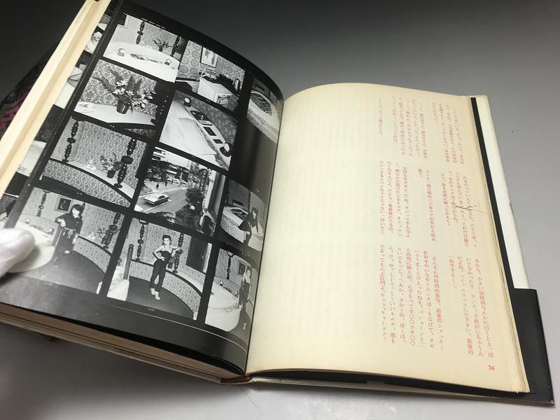 荒木経惟の偽ルポルタージュ 1980年4月 白夜書房 / 写真論 荒木経惟 1981年6月 冬樹社 単行本 ◆1_画像9
