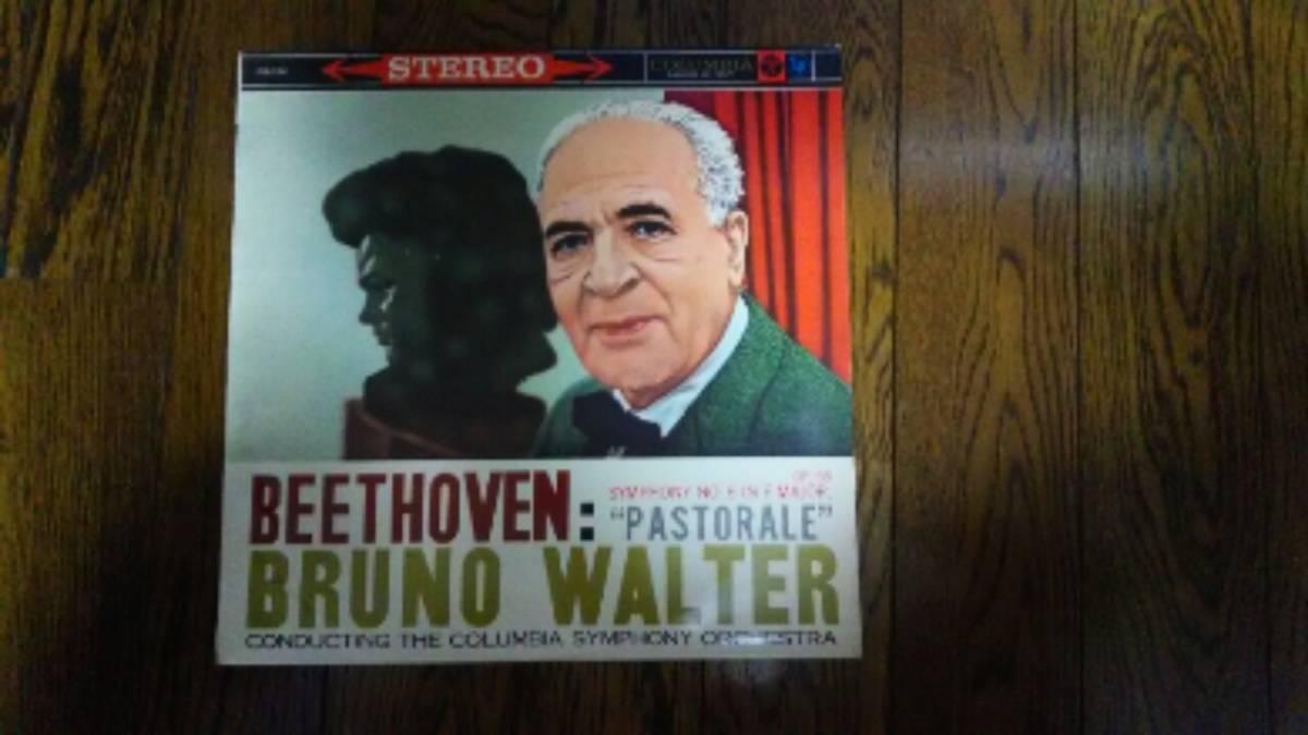 レア LP レコード 交響曲 第6番 田園 ブルーノ ワルター コロムビア交響楽団 クラシック_画像1