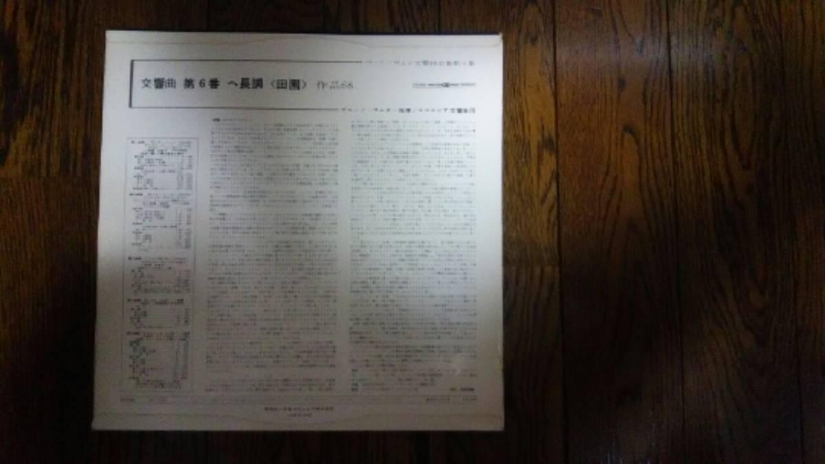 レア LP レコード 交響曲 第6番 田園 ブルーノ ワルター コロムビア交響楽団 クラシック_画像2