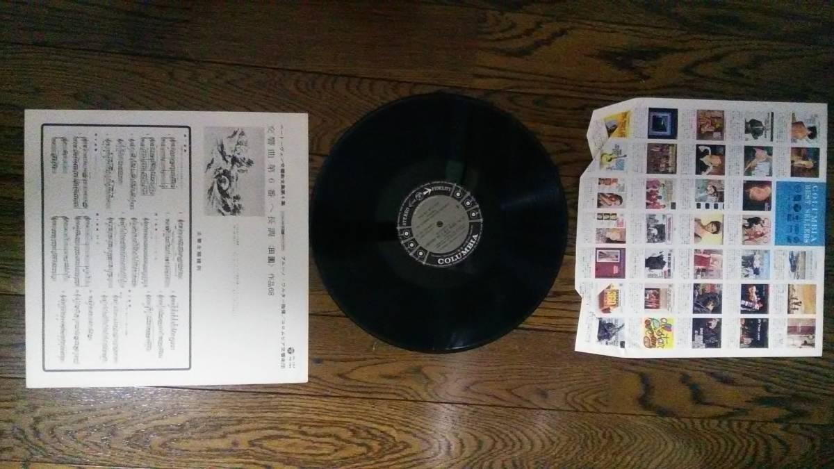 レア LP レコード 交響曲 第6番 田園 ブルーノ ワルター コロムビア交響楽団 クラシック_画像3
