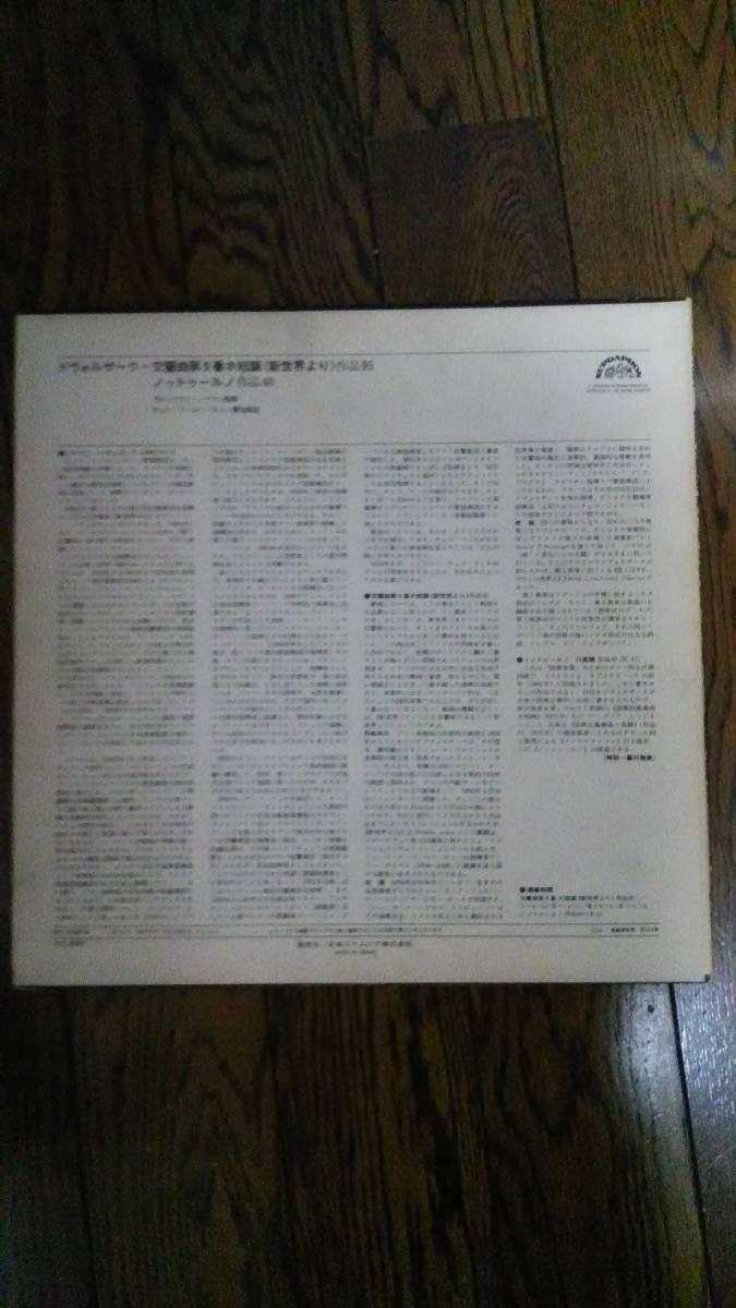 レア LP レコード ドヴォルザーク 交響曲 第9番ホ短調 新世界より ノットゥールノ ノイマン チェコ フィルハーモニー管弦楽団 クラシック _画像2