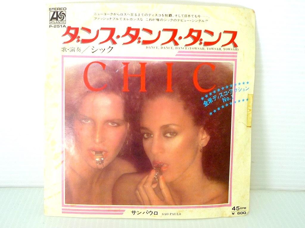 レア 見本盤 非売品 EP シック / ダンス・ダンス・ダンス CHIC 歌詞付き サンパウロ 77年 白ラベル ソウル ファンク ディスコ 定形外OK_画像2