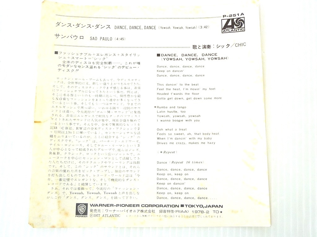 レア 見本盤 非売品 EP シック / ダンス・ダンス・ダンス CHIC 歌詞付き サンパウロ 77年 白ラベル ソウル ファンク ディスコ 定形外OK_画像9
