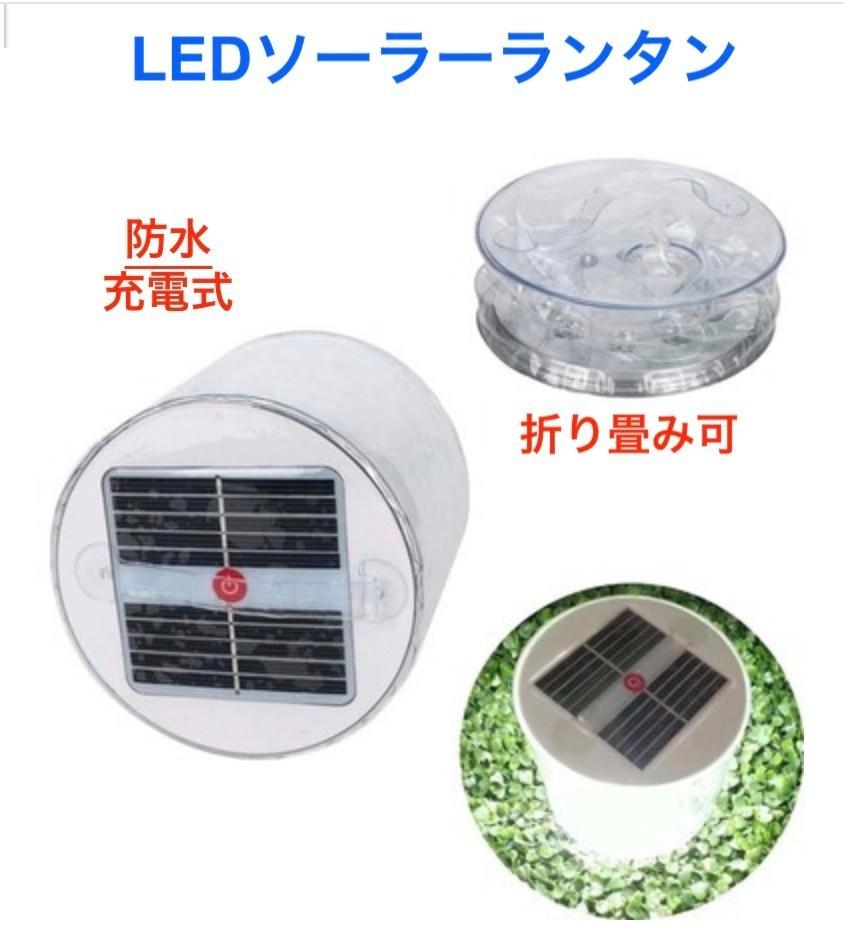 LEDソーラーランタン つや消し キャンプランタン 防水 ソーラー充電式