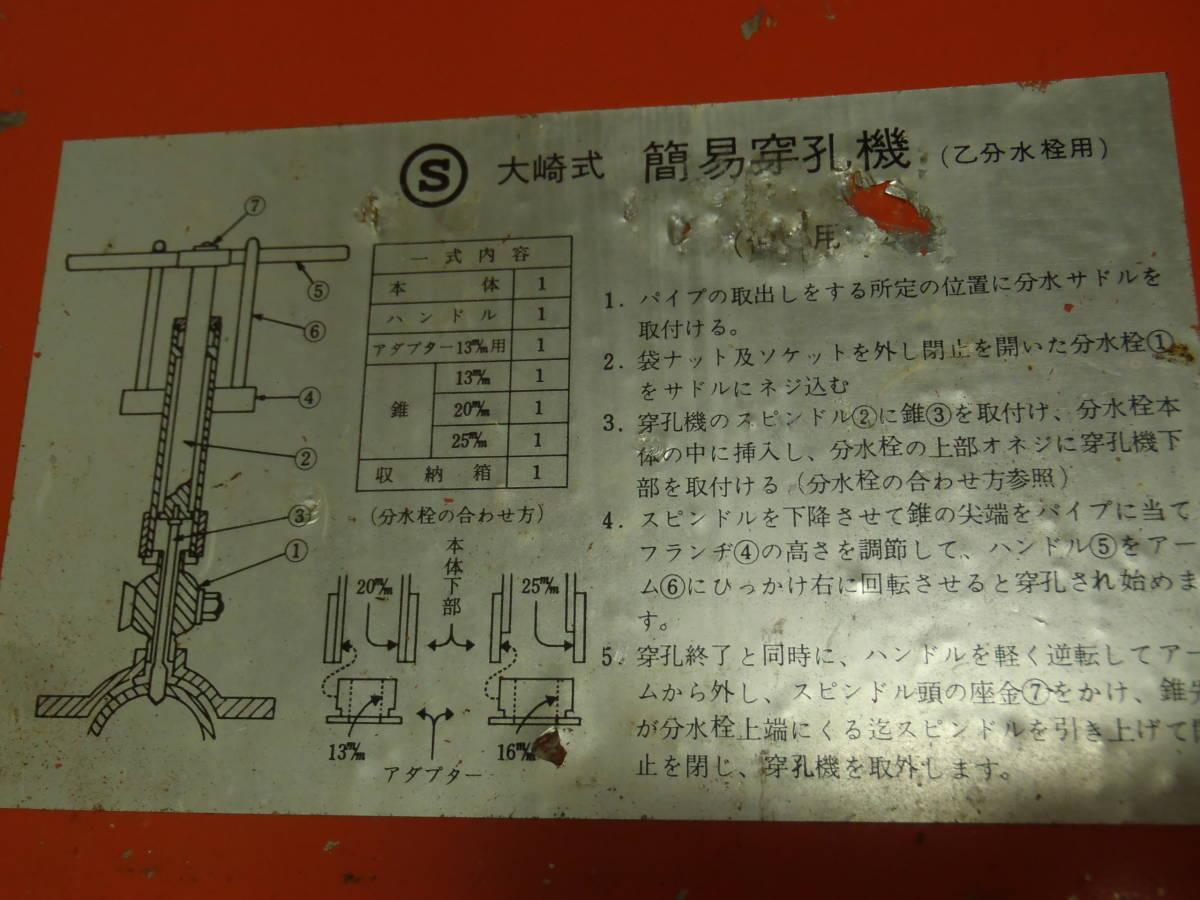 中古品 大崎式 簡易穿孔機 都型(手動)13㎜~25㎜_画像6