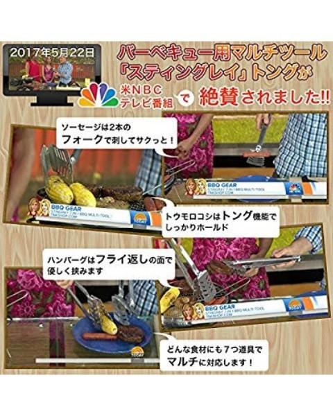 【未使用】バーベキュー用マルチツール / トング 【スティングレイ】
