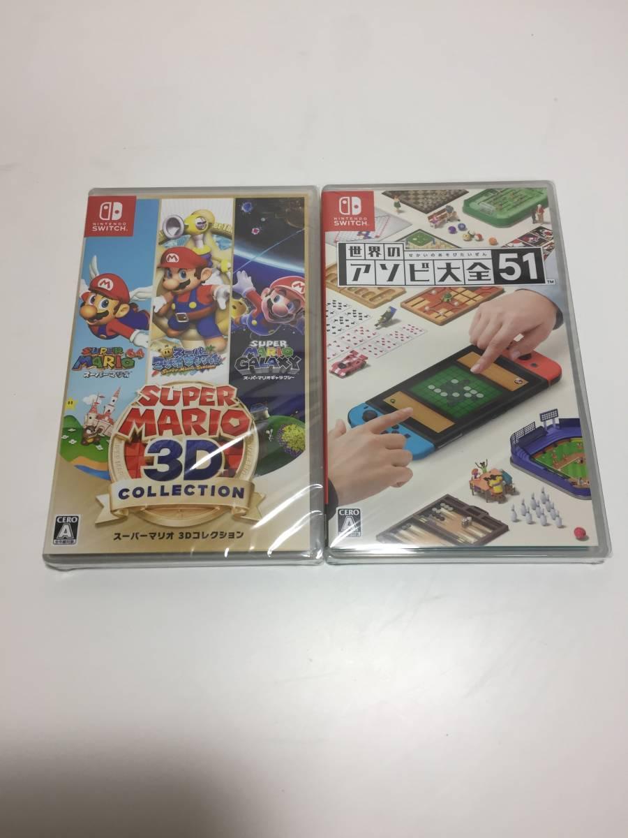 ●【新品未開封☆送料無料☆匿名配送】 スーパーマリオ3Dコレクション 世界のアソビ大全51 2本セット Nintendo Switch