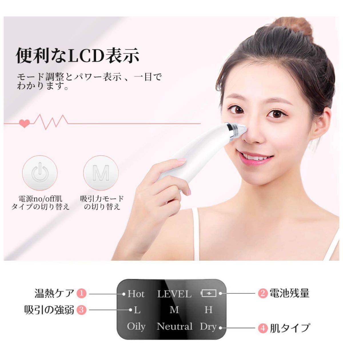 最新モデル 毛穴吸引器 3つモデル*3段階吸引力 温熱ケア 毛穴 美顔器