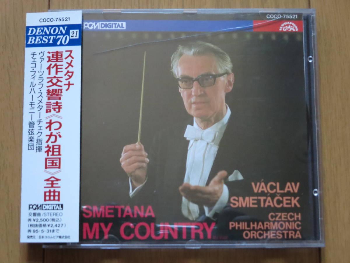 スメタナ/連作交響詩「わが祖国」全曲/スメターチェク/チェコ・フィル_ケースにひび割れがあります。