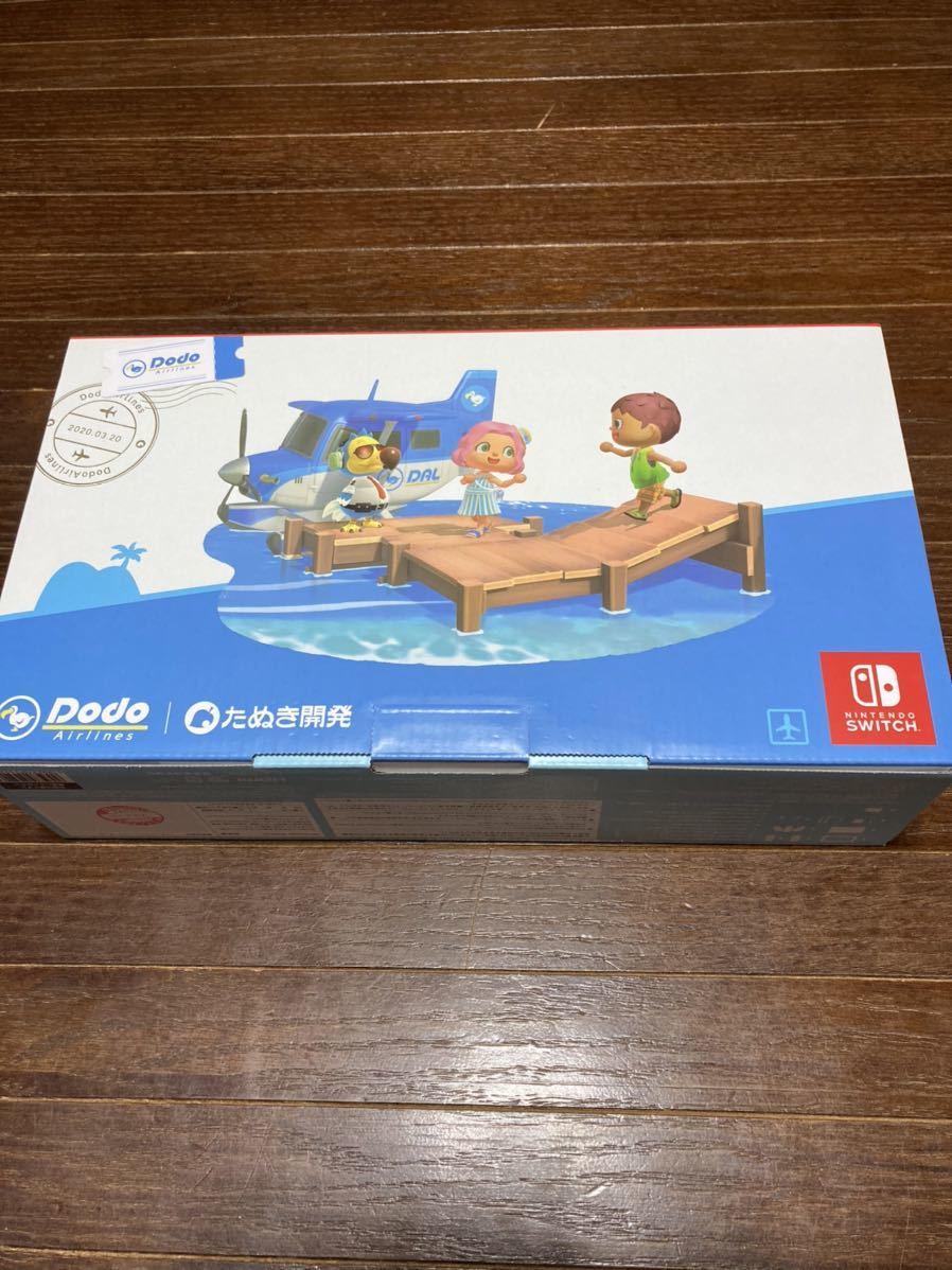 新品 未開封 Nintendo Switch あつまれどうぶつの森 同梱版 限定 あつ森 スウィッチ スイッチ
