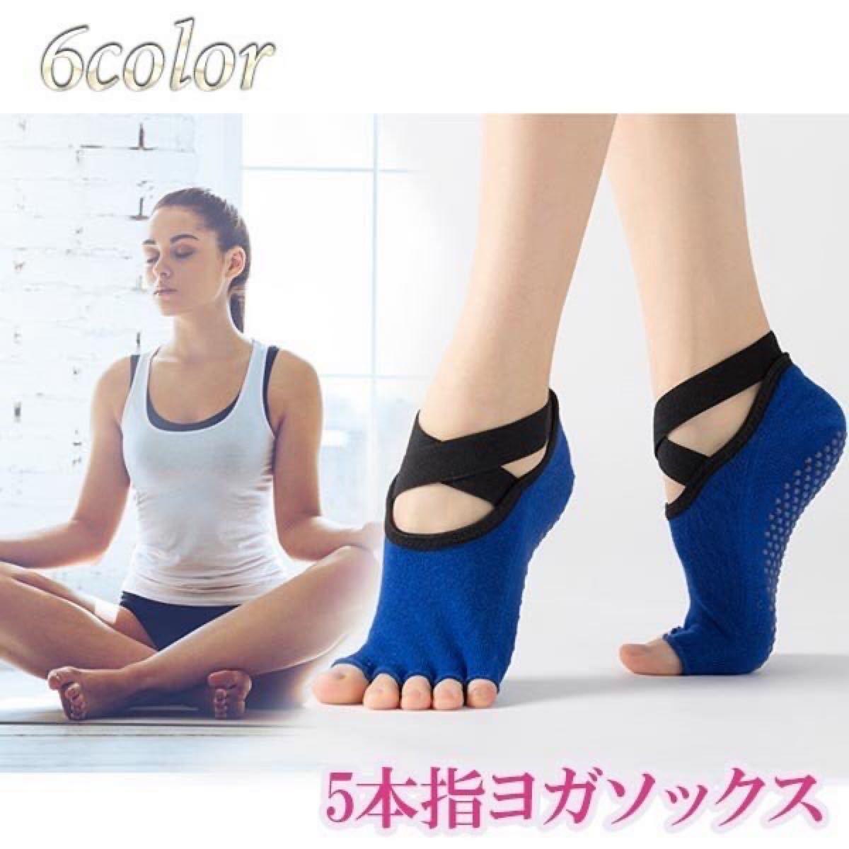 【2足】レディース ヨガソックス ヨガ靴下 クロスバンド 滑り止め 指 浅履き