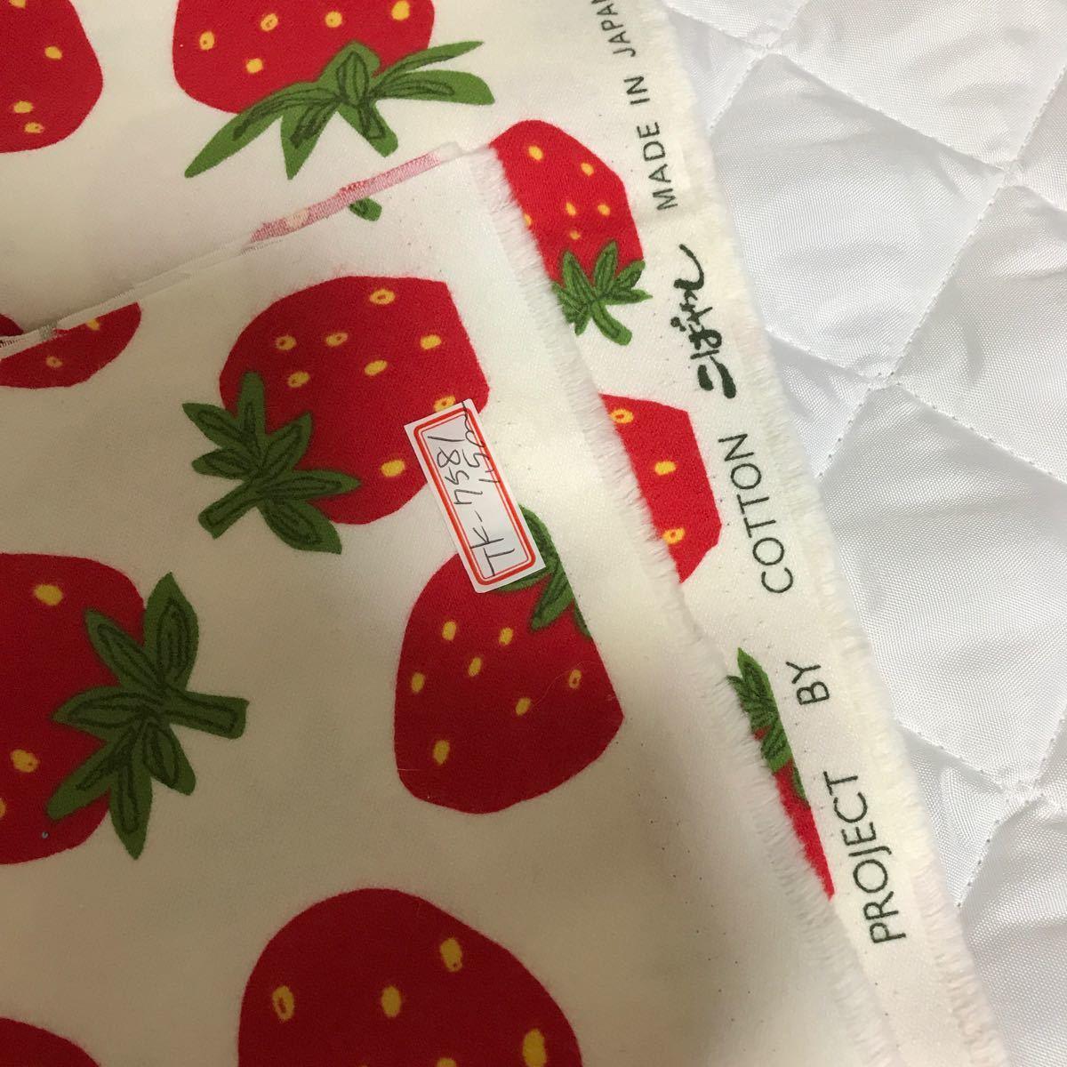 ハギレ 苺