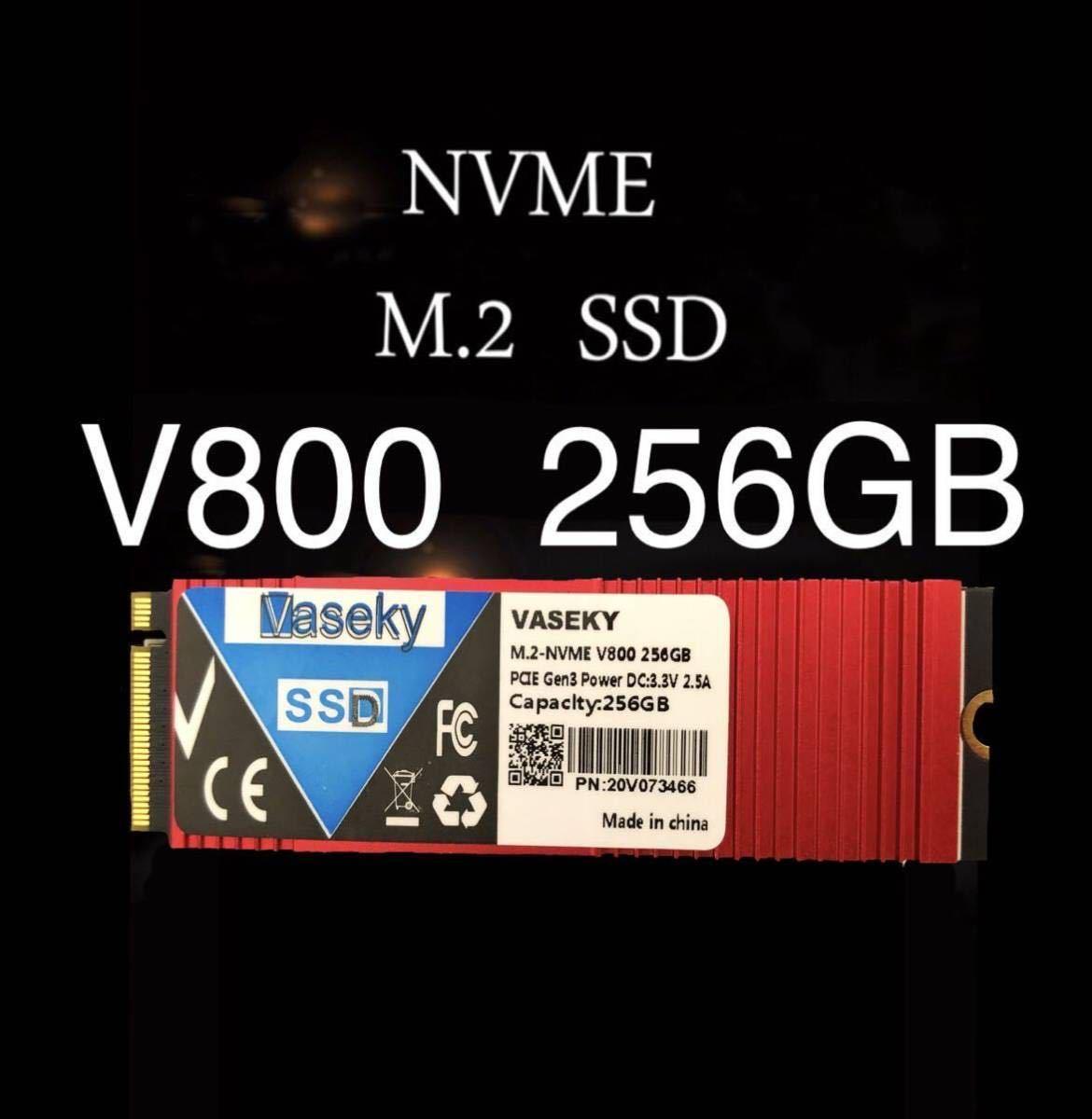 1円スタート 新品 未開封SSD V800 M.2 NVME PCIE 256GB (送料無料 プレゼント付き)