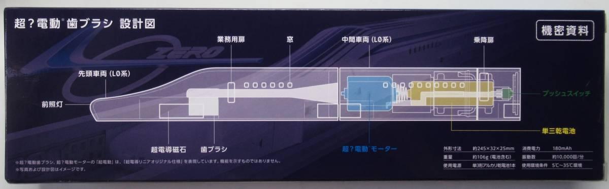 「超?電動歯ブラシ」リニア中央新幹線スペシャルモデル JR東海 L0系 1/200 抽プレ非売品_画像2