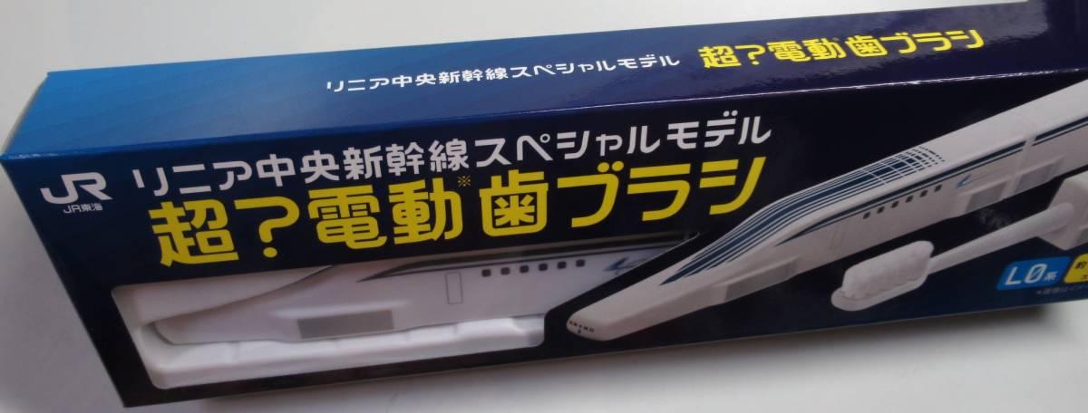 「超?電動歯ブラシ」リニア中央新幹線スペシャルモデル JR東海 L0系 1/200 抽プレ非売品_画像4